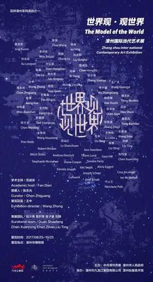 Zhangzhou International Art Museum